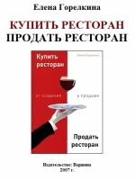 Елена Горелкина - Купить ресторан. Продать ресторан. От создания к продаже