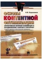 Евдокимов Н.В. - Основы контентной оптимизации