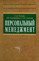 Бондаренко В.В., Резник С.Д., Соколов С.Н. - Персональный менеджмент.