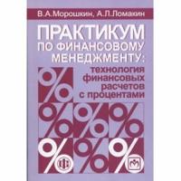 В.А.Морошкин,А.Л.Ломакин - Практикум по финансовому менеджменту