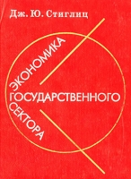 Стиглиц Дж. - Экономика государственного сектора