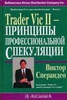 Виктор Сперандео - Trader VIC II - принципы профессиональной спекуляции