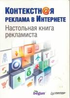 Басов А. - Контекстная реклама в Интернете. Настольная книга рекламиста