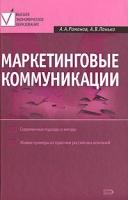 Прицельный маркетинг - А. А. Романов. А. В. Панько - Маркетинговые коммуникации