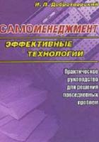И. Л. Добротворский - Самоменеджмент. Эффективные технологии. Практическое руководство для решения повседневных проблем