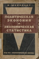 Меерварт Р. - Политическая экономия и экономическая статистика