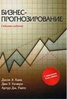 John E. Hanke (Ханк Д.Э), Райтс А.Дж., Уичерн Д.У. - Бизнес-прогнозирование, 7-е издание