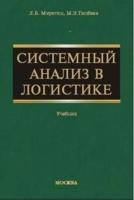Миротин Л.Б., Ташбаев Ы.Э. - Системный анализ в логистике
