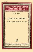 З.В. Атлас - Деньги и кредит (при капитализме и в СССР)