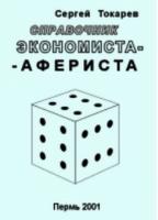 Сергей Токарев - Справочник экономиста-афериста