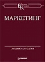 Бизнес-класс - Майкл Бейкер - Маркетинг