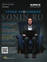 Константин Сонин - Уроки экономики
