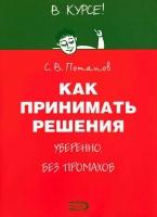 Сергей Потапов - Как принимать решения