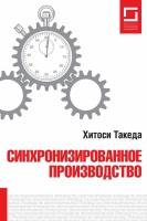 Такеда Х. - Синхронизированное производство.