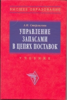 А.Н. Стерлигова - Управление запасами в цепях поставок