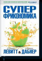 Стивен Д. Левитт, Стивен Дж. Дабнер - Суперфрикономика