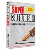 Виктор Орлов - Супер Заголовок