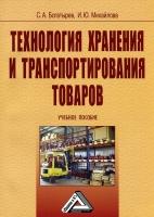 Богатырёв С.А., Михайлова И.Ю. - Технология хранения и транспортирования товаров