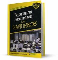 Гриффис М. Эпштейн Л. - Торговля акциями для чайников