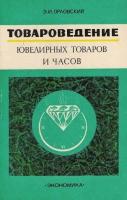 Орловский Э.И. - Товароведение ювелирных товаров и часов