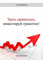 Дмитрий Литвиненко - Трать правильно, инвестируй грамотно