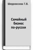 Татьяна Шнуровозова - Семейный бизнес по-русски