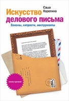 Саша Карепина - Искусство делового письма. Законы, хитрости, инструменты