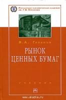 Галанов В.А. - Рынок ценных бумаг