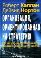 Нортон Каплан - Организация, ориентированная на стратегию
