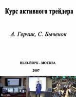 Герчик А., Быченок С. - Курс активного трейдера