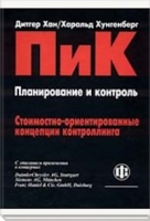 Дитгер Хан, Харальд Хунгенберг - ПиК. Стоимостно-ориентированные концепции контроллинга