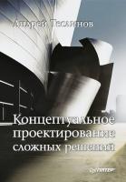 Теслинов А. Г. - Концептуальное проектирование сложных решений