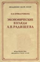 Приказчикова Елизавета Васильевна - Экономические взгляды А. Н. Радищева