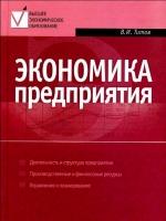 В. И. Титов - Экономика предприятия