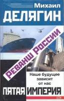 Пятая Империя - Делягин М.Г. - Реванш России