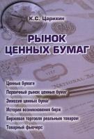 К.С. Царихин - Практикум по курсу - Рынок ценных бумаг.