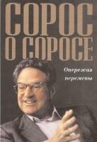 Сорос Джордж - Сорос о Соросе. Опережая перемены