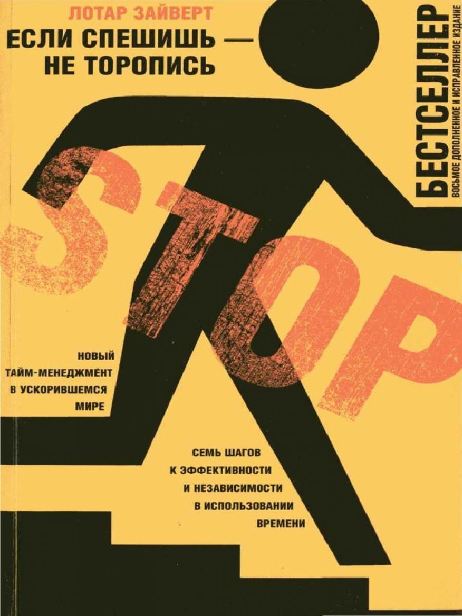 Обложка книги:  лотар зайверт - если спешишь - не торопись. новый тайм-менеджмент в ускорившемся мире