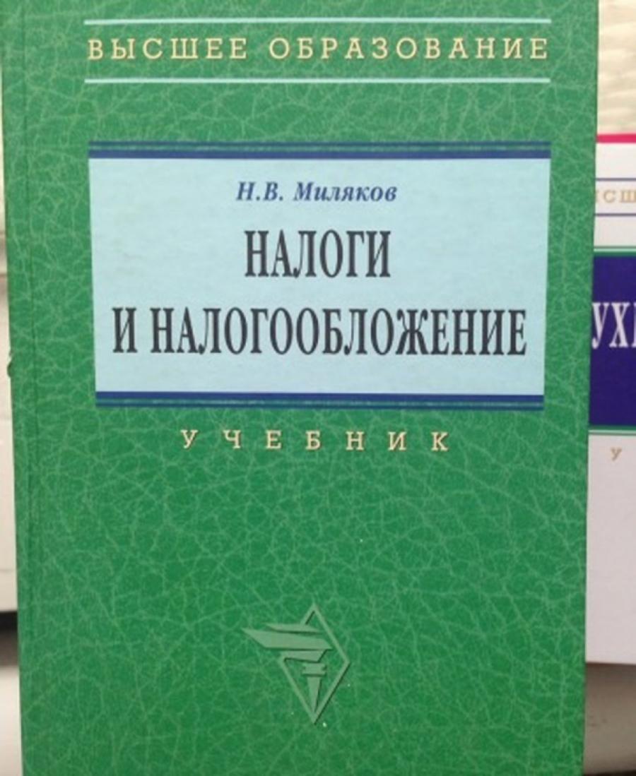 Обложка книги:  миляков н.в. - налоги и налогообложение