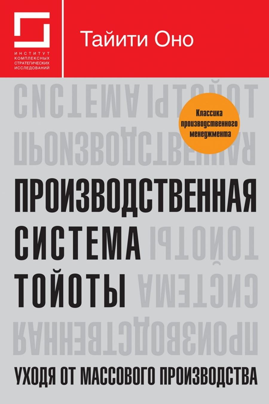 Обложка книги:  тайити оно - производственная система toйоты. уходя от массового производства