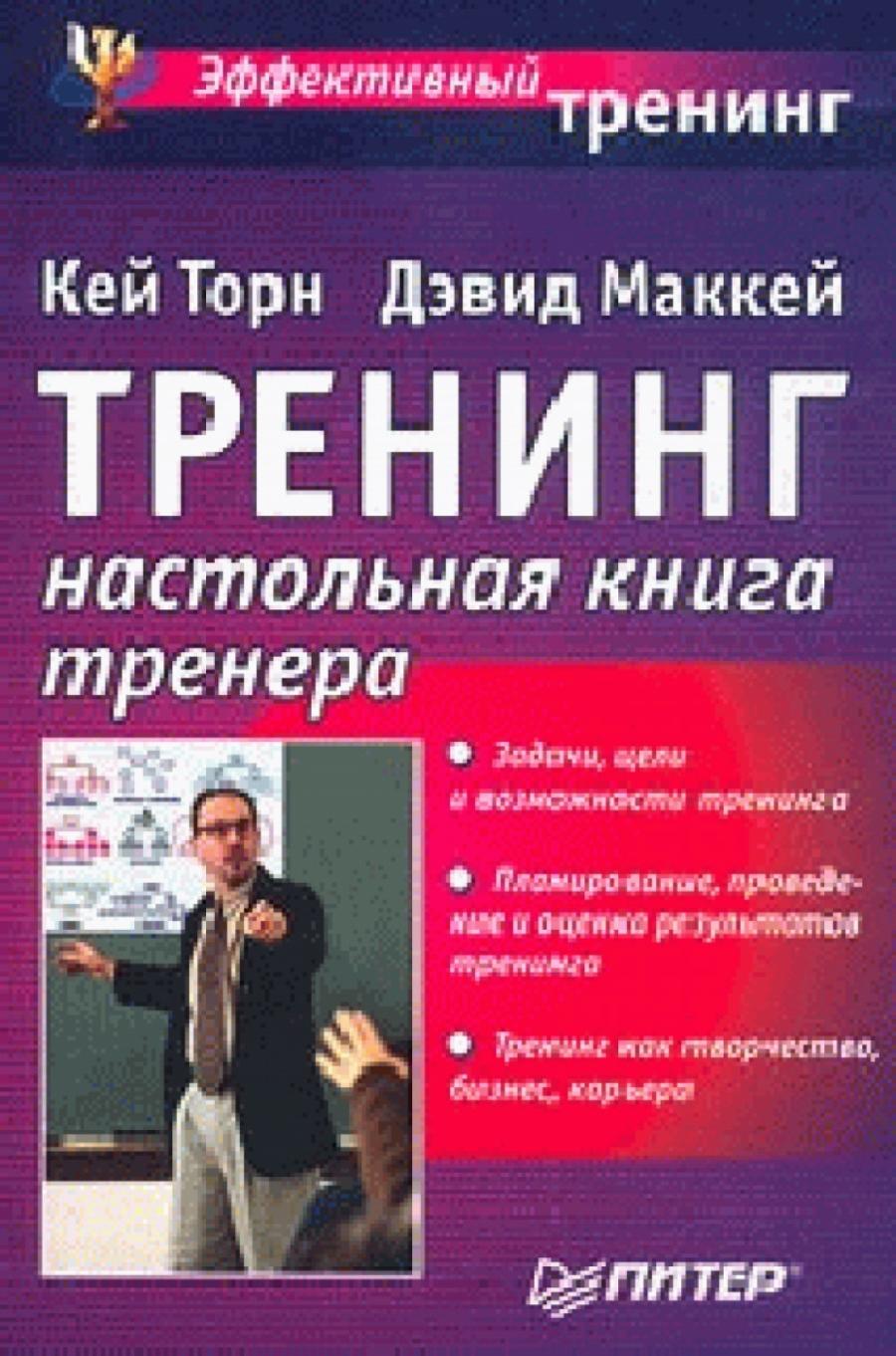 Обложка книги:  кей торн, дэвид маккей - треннинг. настольная книга тренера.