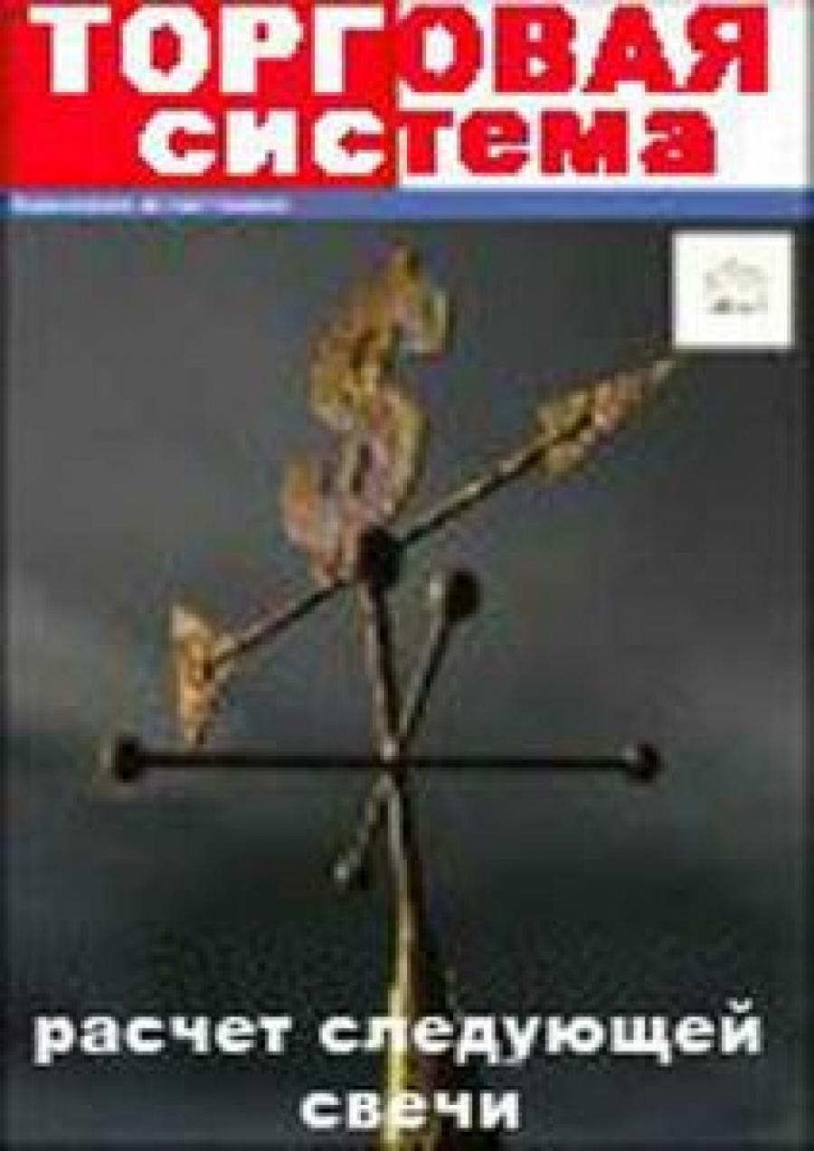 Обложка книги:  беляев с. р. - торговая система - расчет следующей свечи.