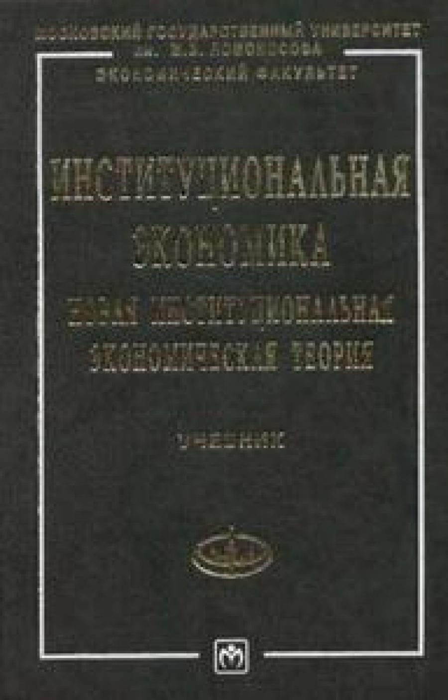 Обложка книги:  аузан а.а. - институциональная экономика. новая институциональная экономическая теория