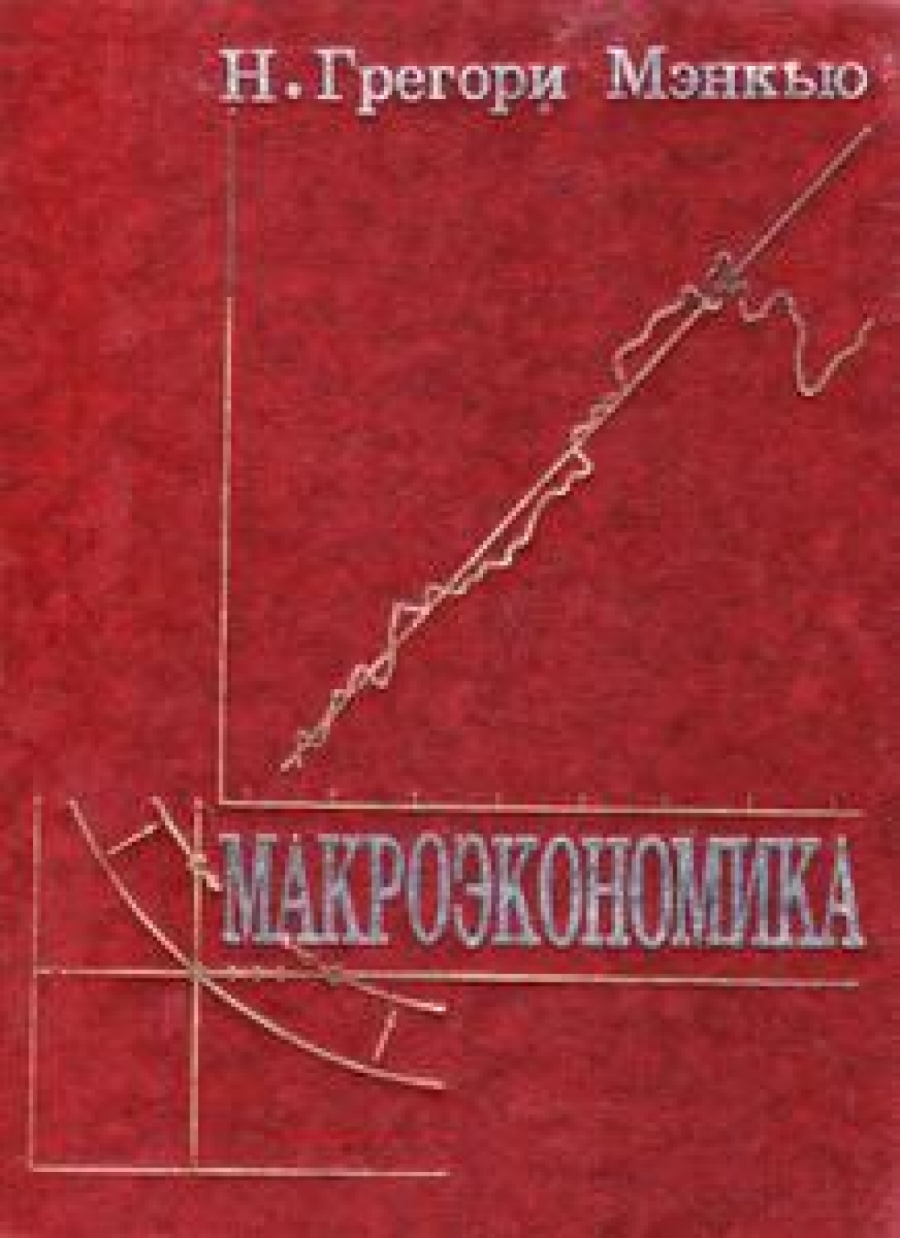 Обложка книги:  грегори мэнкью - макроэкономика