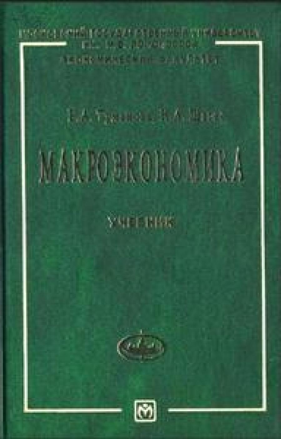 Обложка книги:  туманова е.а., шагас н.л. - макроэкономика (элементы продвинутого подхода)
