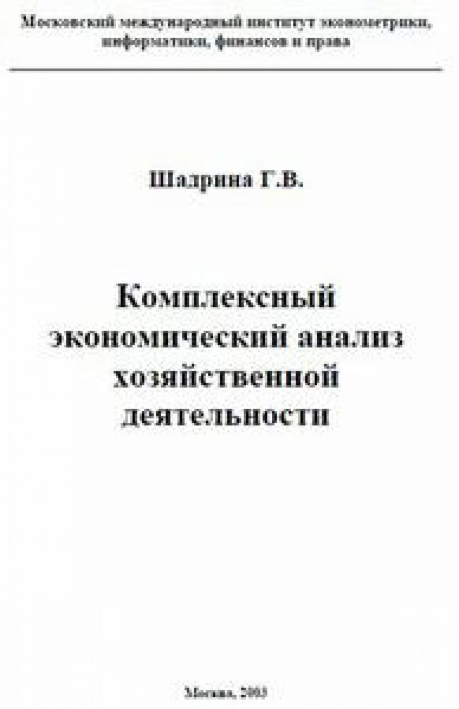 Обложка книги:  шадрина г. в. - комплексный экономический анализ хозяйственной деятельности