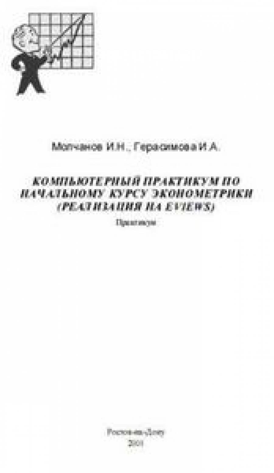 Обложка книги:  молчанов и.н., герасимова и.а. - компьютерный практикум по начальному курсу эконометрики (реализация на eviews)