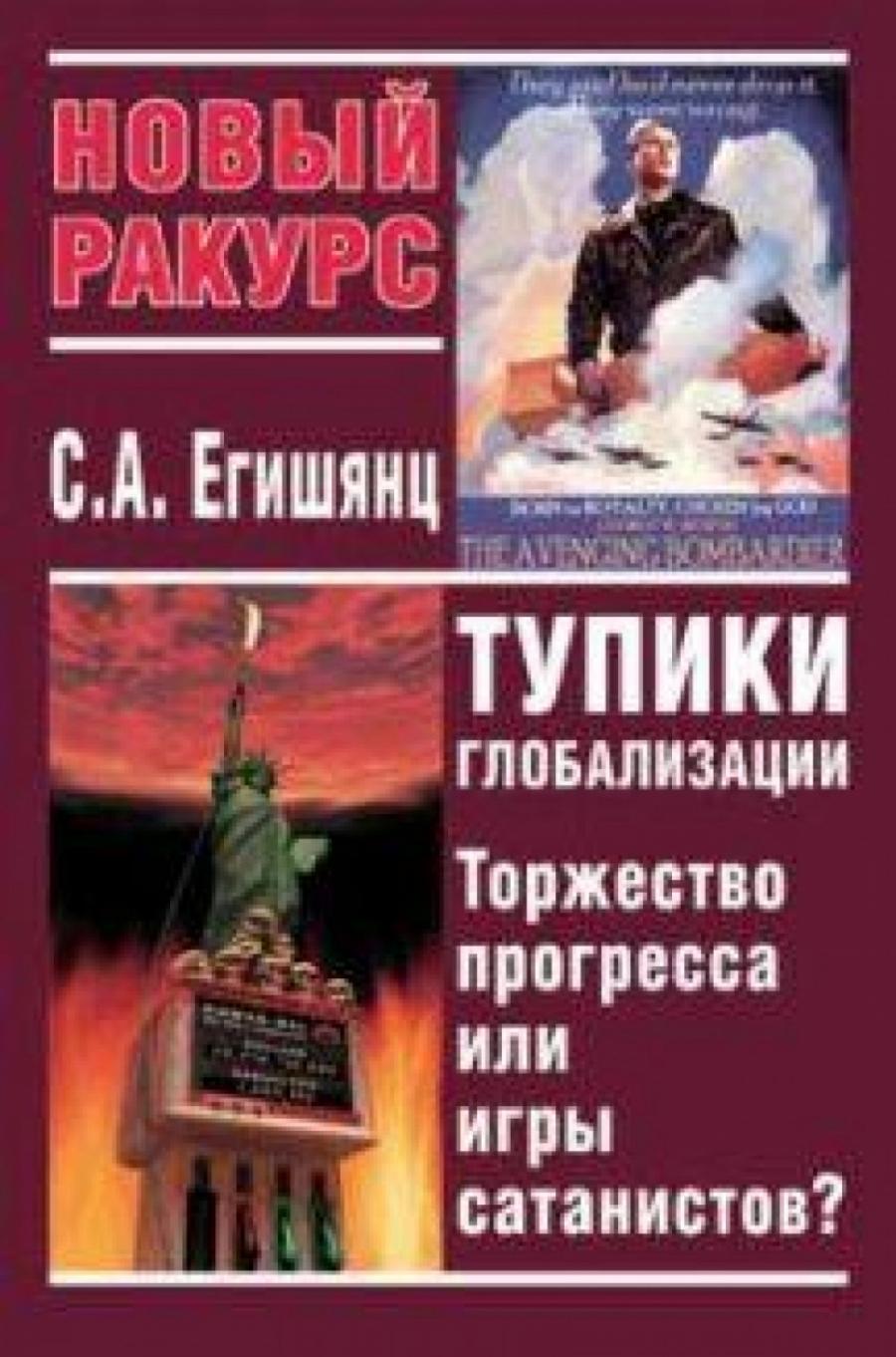 Обложка книги:  егишянц с.а. - тупики глобализации торжество прогресса или игры сатанистов