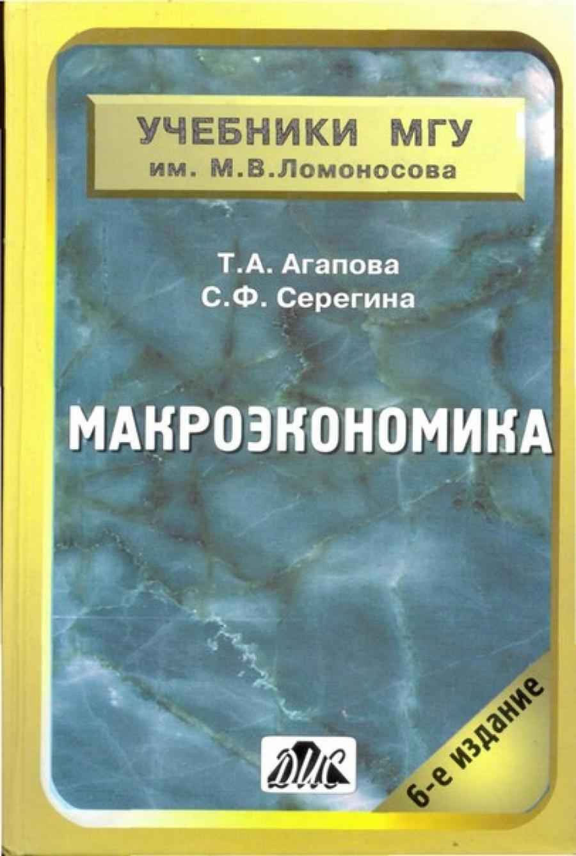 Обложка книги:  т.а. агапова, с.ф. серегина - макроэкономика