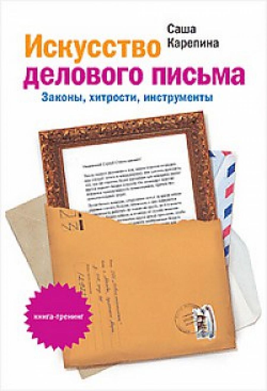 Обложка книги:  саша карепина - искусство делового письма. законы, хитрости, инструменты